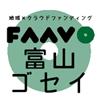 faavo_toyamagosei