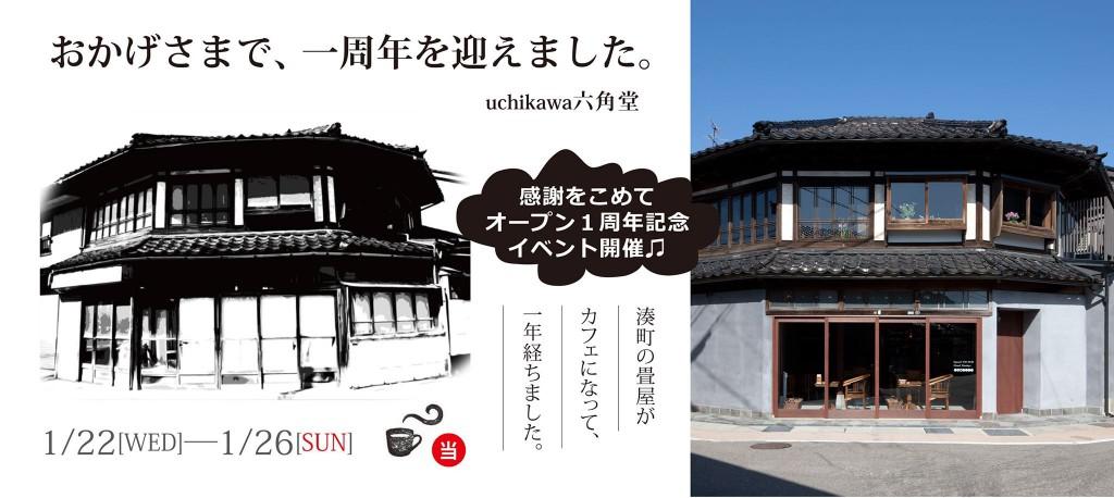 【uchikawa六角堂オープン一周年】—記念イベント開催
